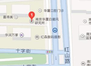 南京华厦白癜风研究所来院路线